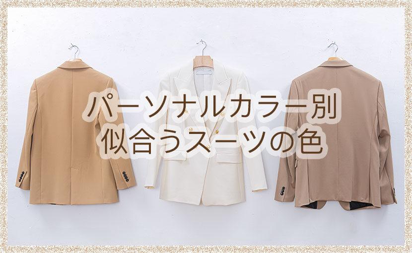 パーソナルカラー別 似合うスーツの色