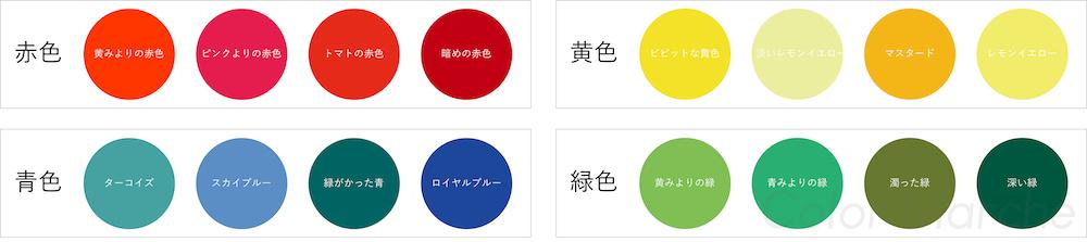 様々な色の例