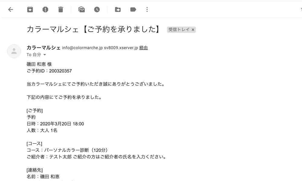 予約完了のメール画面