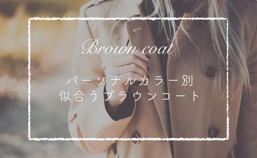 パーソナルカラー別 似合うブラウンコート