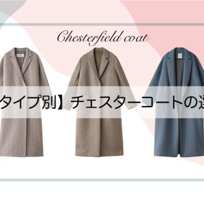 【骨格タイプ別】チェスターコートの選び方