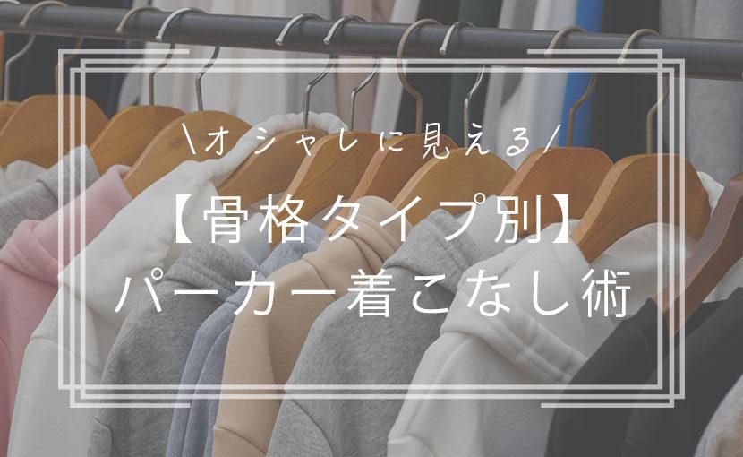 【骨格タイプ別】オシャレに見えるパーカーの着こなし術