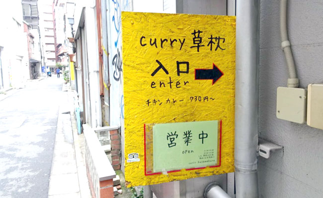 curry草枕