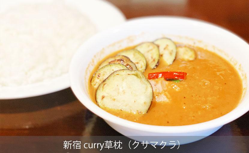 新宿の人気店『curry草枕』カレー好きのための本格スパイスカレー